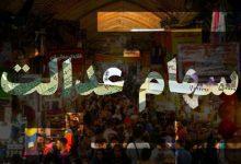 تصویر از ارزش سهام عدالت امروز ۱۷ اسفند ۹۹