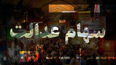 تصویر از ارزش سهام عدالت امروز ۲۲ تیرماه ۱۴۰۰ +اینفوگرافیک