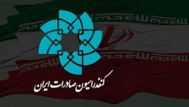 کنفدراسیون صادرات ایران