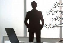 تصویر از تضاد منافع مدیریت دولتی و خصولتی با جانشینپروری