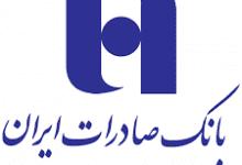 تصویر از رونمایی از طرح «محیا» در بانک صادرات