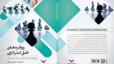 تصویر از چرا استراتژی های ناقص الخلقه متولد می شوند