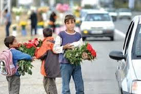 تصویر از سازمان بینالمللی کار: افزایش ۱ درصدی فقر ، ۰.۷ درصد پدیده کار کودک را گسترش میدهد