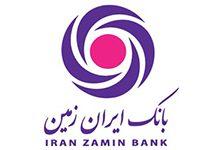 تصویر از بانک ایران زمین