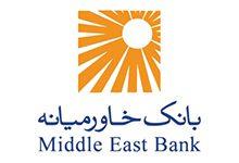 تصویر از بانک خاورمیانه