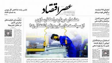 تصویر از نسخه الکترونیک روزنامه ۱۲ آذر ماه ۱۳۹۹