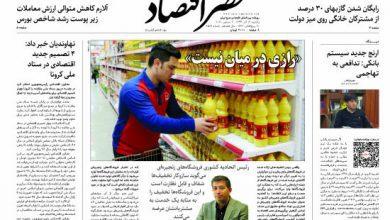 تصویر از نسخه الکترونیک روزنامه ۱۶ آذر ماه ۱۳۹۹