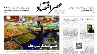 تصویر از نسخه الکترونیک روزنامه ۱۷ آذر ماه ۱۳۹۹