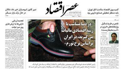 تصویر از نسخه الکترونیک روزنامه ۱۹ آذر ماه ۱۳۹۹