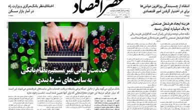 تصویر از نسخه الکترونیک روزنامه ۲۳ آذر ماه ۱۳۹۹