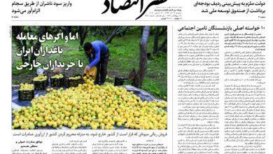 تصویر از نسخه الکترونیک روزنامه ۲۴ آذر ماه ۱۳۹۹