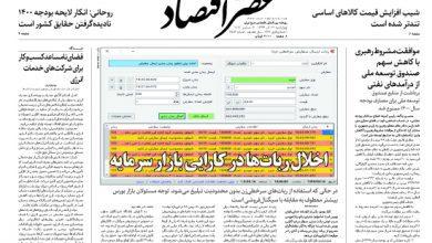 تصویر از نسخه الکترونیک روزنامه ۲۶ آذر ماه ۱۳۹۹