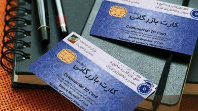 تصویر از نامه شافعی به قوهقضاییه درباره اختلال سامانه صدور کارت بازرگانی