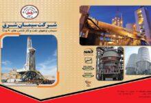 تصویر از صادرات بیش از ۲۰۰ تن سیمان چاه نفت توسط شرکت سیمان شرق به ترکمنستان