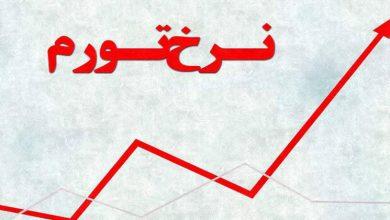تصویر از مرکز آمار ایران اعلام کرد: نرخ تورم ۴۸.۲ درصدی بهمن ۹۹