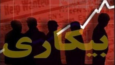 تصویر از نرخ بیکاری ۹.۶ درصد شد/ کاهش یک میلیون نفری تعداد شاغلان