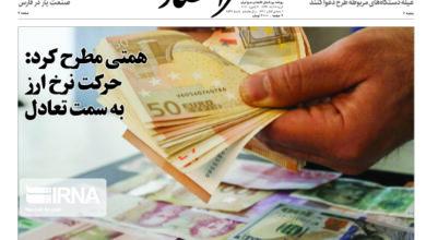 تصویر از نسخه الکترونیک روزنامه ۲۷ دی ماه ۱۳۹۹