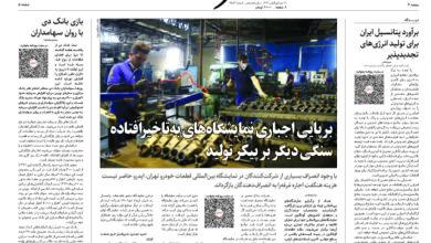 تصویر از نسخه الکترونیک روزنامه ۱۶ دی ماه ۱۳۹۹