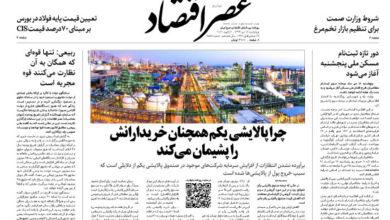 تصویر از نسخه الکترونیک روزنامه ۱۷ دی ماه ۱۳۹۹