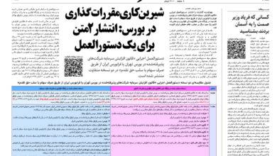 تصویر از نسخه الکترونیک روزنامه ۲۱ دی ماه ۱۳۹۹
