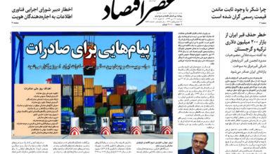 تصویر از نسخه الکترونیک روزنامه ۲۲ دی ماه ۱۳۹۹