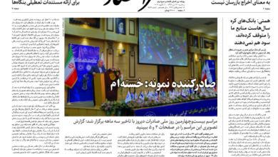 تصویر از نسخه الکترونیک روزنامه ۲۳ دی ماه ۱۳۹۹