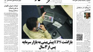 تصویر از نسخه الکترونیک روزنامه ۲۴ دی ماه ۱۳۹۹