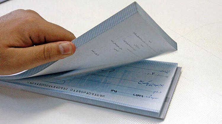 محدودیتهای چک برگشتی در قانون جدید چک