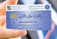 تصویر از رییس کل سازمان توسعه تجارت ایران: کارت بازرگانی یکهزار صادرکننده رفع تعلیق شد