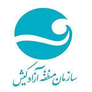 سازمان منطقه آزاد کیش
