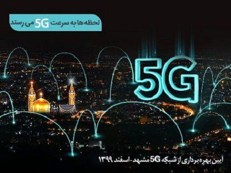 در سالروز میلاد امام جواد(ع)؛ سایتهای 5G همراه اول در مشهد افتتاح میشود