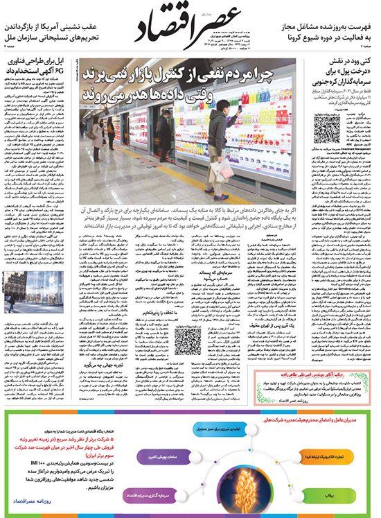 نسخه الکترونیک روزنامه 2 اسفند ماه ۱۳۹۹