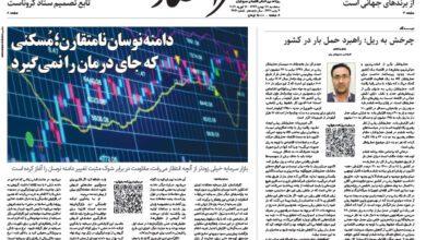 تصویر از نسخه الکترونیک روزنامه ۲۸ بهمن ماه ۱۳۹۹