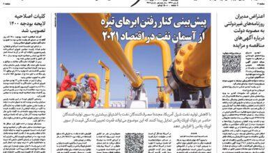 تصویر از نسخه الکترونیک روزنامه ۲۹ بهمن ماه ۱۳۹۹