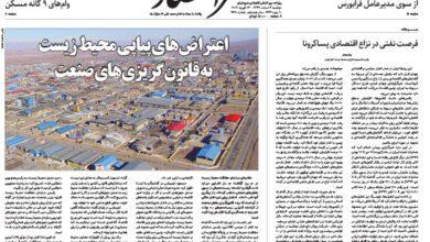 تصویر از نسخه الکترونیک روزنامه ۴ اسفند ماه ۱۳۹۹