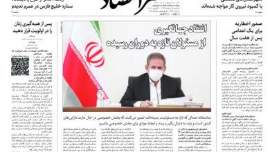 تصویر از نسخه الکترونیک روزنامه ۵ اسفند ماه ۱۳۹۹