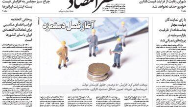 تصویر از نسخه الکترونیک روزنامه ۶ اسفند ماه ۱۳۹۹