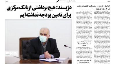 تصویر از نسخه الکترونیک روزنامه ۱۶ بهمن ماه ۱۳۹۹