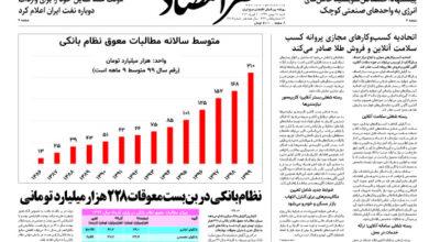 تصویر از نسخه الکترونیک روزنامه ۱۸ بهمن ماه ۱۳۹۹