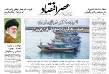 تصویر از نسخه الکترونیک روزنامه ۲۱ بهمن ماه ۱۳۹۹