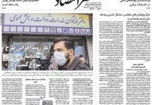 تصویر از نسخه الکترونیک روزنامه ۲۵ بهمن ماه ۱۳۹۹