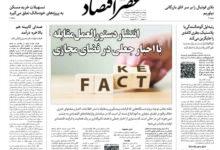 تصویر از نسخه الکترونیک روزنامه ۲۶ بهمن ماه ۱۳۹۹