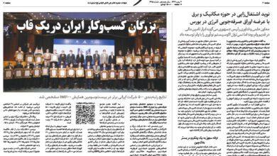 تصویر از نسخه الکترونیک روزنامه ۲۷ بهمن ماه ۱۳۹۹
