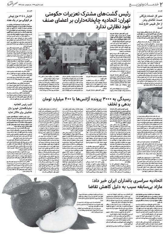 نسخه الکترونیک روزنامه 25 بهمن ماه ۱۳۹۹