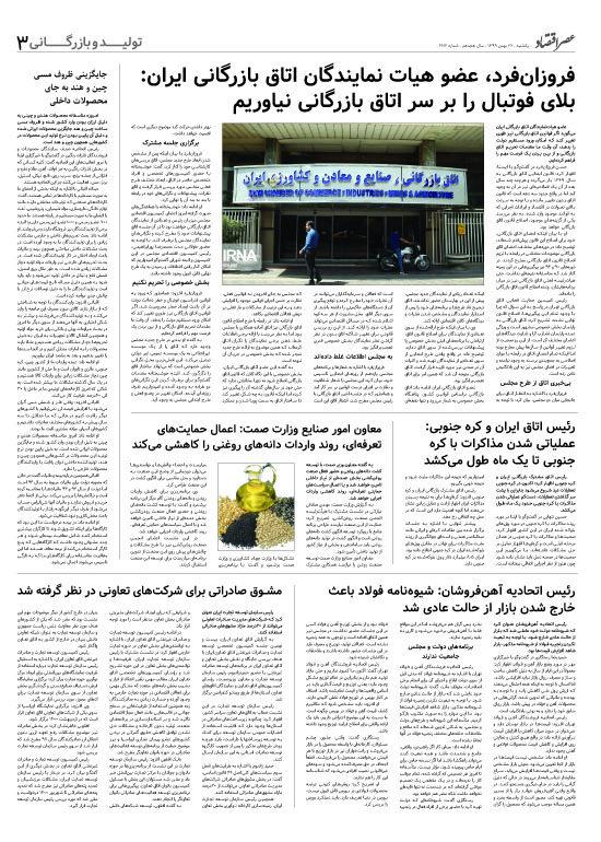 نسخه الکترونیک روزنامه 26 بهمن ماه ۱۳۹۹