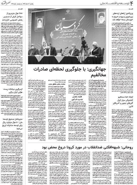 نسخه الکترونیک روزنامه 3 اسفند ماه ۱۳۹۹