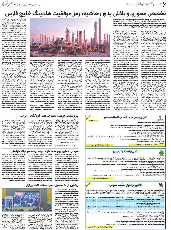 نسخه الکترونیک روزنامه 27 بهمن ماه ۱۳۹۹