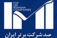 تصویر از شرکت فولاد هرمزگان در بین ۶ شرکت برتر ایران قرار گرفت