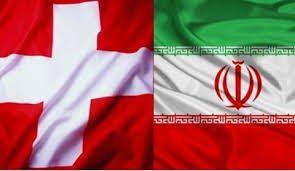 رئیس اتاق بازرگانی مشترک ایران و سوئیس: مشکلات بانکی و بروکراسی؛ موانع اصلی در همکاری ایران و سوئیس است