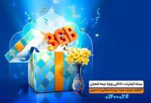 تصویر از ۳ گیگابایت اینترنت، عیدی همراه اول به مناسبت نیمه شعبان